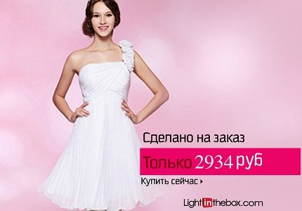 Акция «Flash Sale up to 90% OFF on Fashion, Electronics, Home&Garden, Accessories»